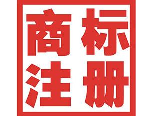 吉林商标注册公司简介