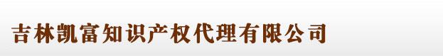 吉林长春商标注册代理公司